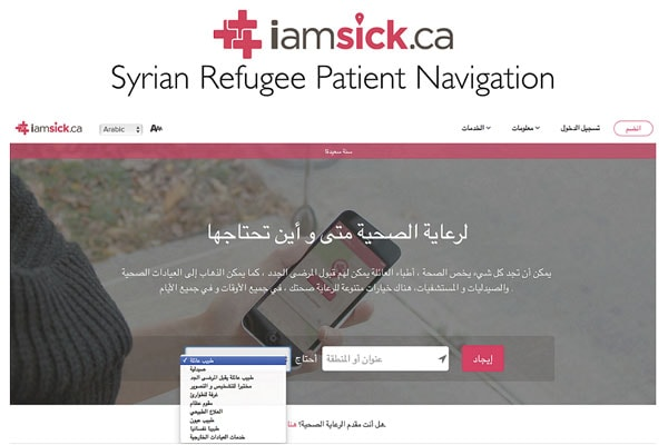 image of iamsick screen